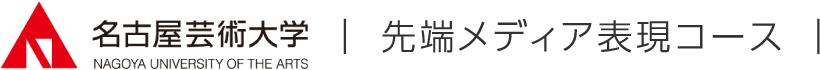 名古屋芸術大学 先端メディア表現コース