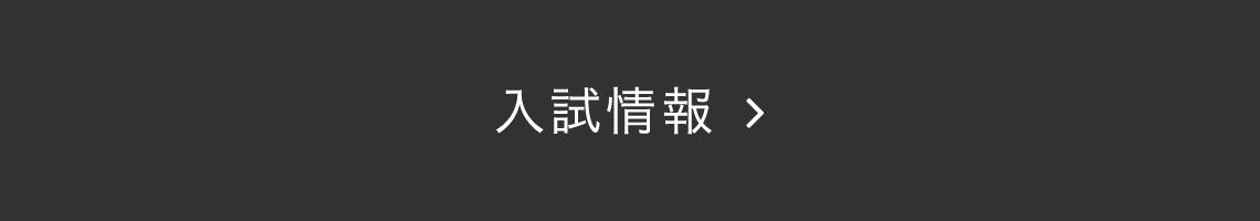 2021年度学生募集要項(PDF)